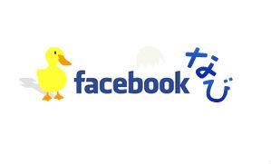 Facebook Navi Logo