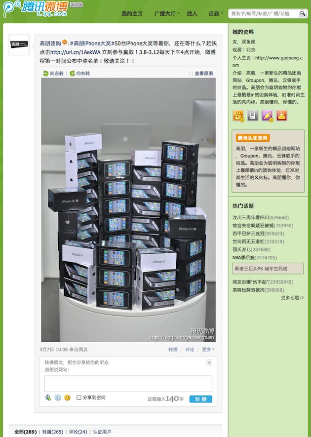 Gaopeng Iphone
