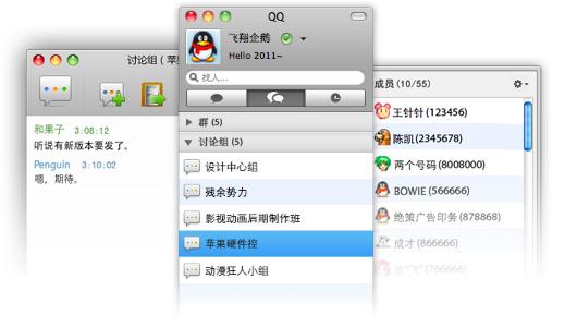 Qq International For Mac