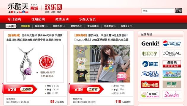 Rakuten China Launches A Group Buy Portal With 50 Big