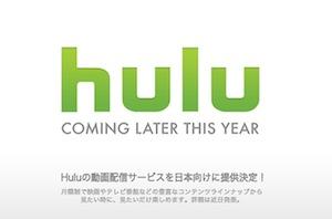 hulu-japan