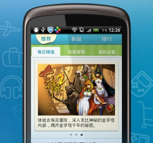 8 Alternative Android App Stores From China