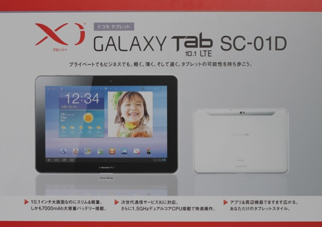 Docomo promo display for Samsung on XI network