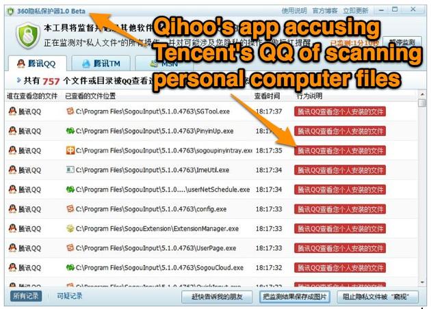 QQ vs Qihoo verdict