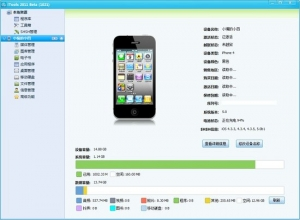 jailbreaking in China - iTools