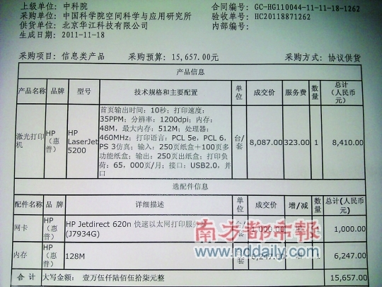 The Chinese Government Is Paying Almost For A MB Memory Stick - Invoice in chinese