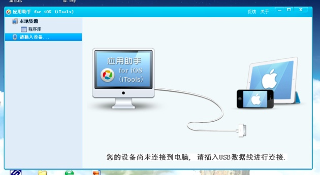Tencent Launches a Shanzhai iTunes to Sync Your iPhone, iPad