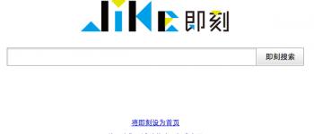 China Jike state-run search engine