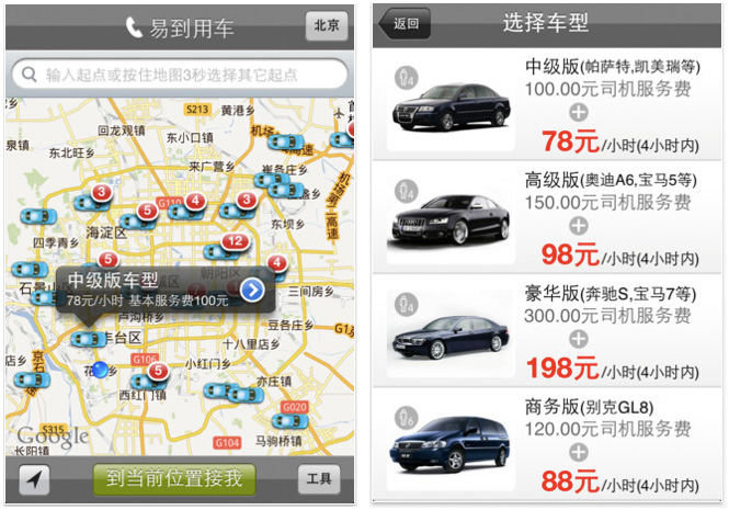 China's Yongche gets $60 million funding in battle against Uber and taxi app rivals
