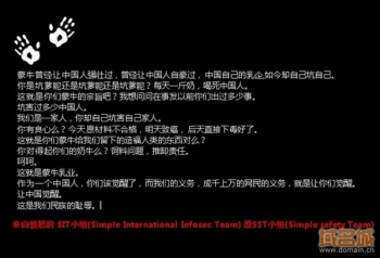Mengniu website hacked, photo via domain.cn