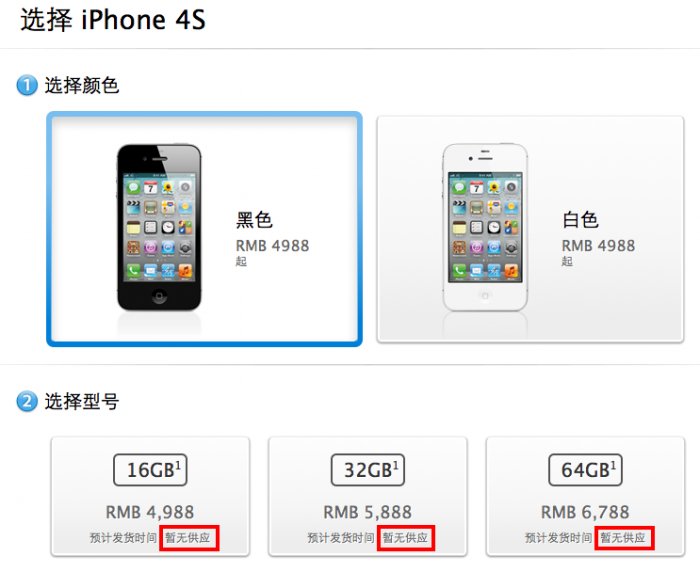 With IPhone 4S Totally Out Of Stock In China Gray Market Price Jumps