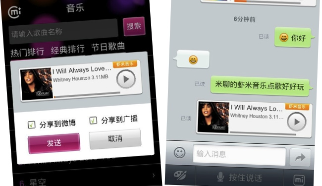 Miliao Group Messaging App Adds Music Sharing Between Buddies