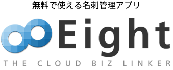 Eight a business card contact management platform from japan a tokyo based venture company called sansan is known for providing a combined solution of business card scanning data entry reheart Gallery