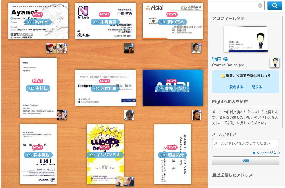 Eight a business card contact management platform from japan recently the company introduced a new style of a business card based human relationship management platform specifically designed for individual users reheart Gallery