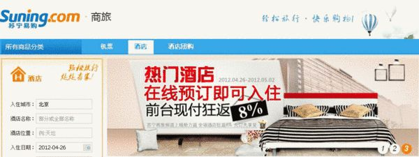 Suning's Online Flights and Hotel Booking Service Ready for
