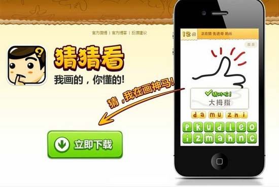 Guess What Tencent Clones Zynga S Draw Something Leaked Pictures