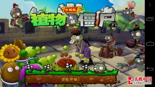 plants vs zombies hacked full version download apk
