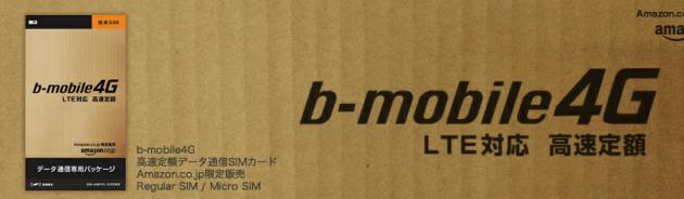 amazon-fixed-sim-500-mb-b-mobile
