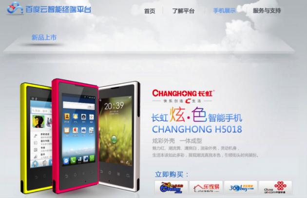 changhong-h5018
