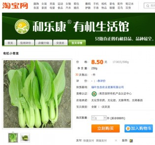 Organic food for sale on China's Taobao