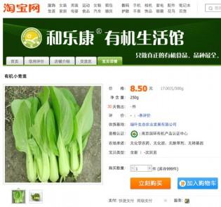 Organic food for sale on China's Taobao