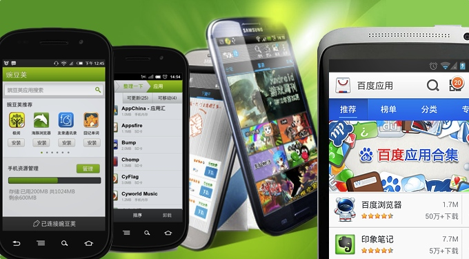 10 Alternative Android App Stores From China 2012 Edition
