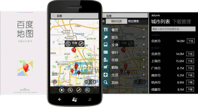 Resultado de imagen para baidu maps app
