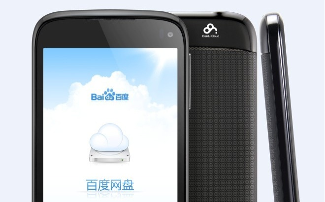 Baidu NetDrive cloud storage