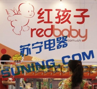 Suning new parents of Redbaby online store