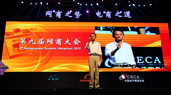 Jack Ma Alibaba CEO role