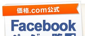 kakaku-facebook