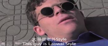 laowai-style