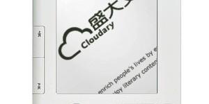 Shanda Cloudary IPO 2013
