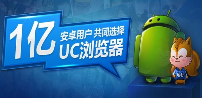 UC Web android-100-million