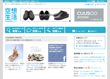 cuusoo-image1
