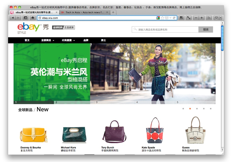 ebay in china Of those international ebay traders, 85% are based in china or hong kong – 330 sellers in total, up from 281 in 2014, 315 in 2015 and 320 in 2016 in our 2016 list, businesses from outside china accounted for most of the growth in cross-border selling.