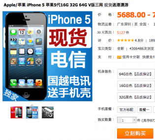 iphone-5-taobao