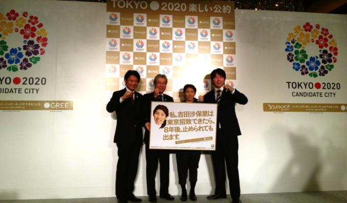 GREE Yahoo Japan Tokyo 2020