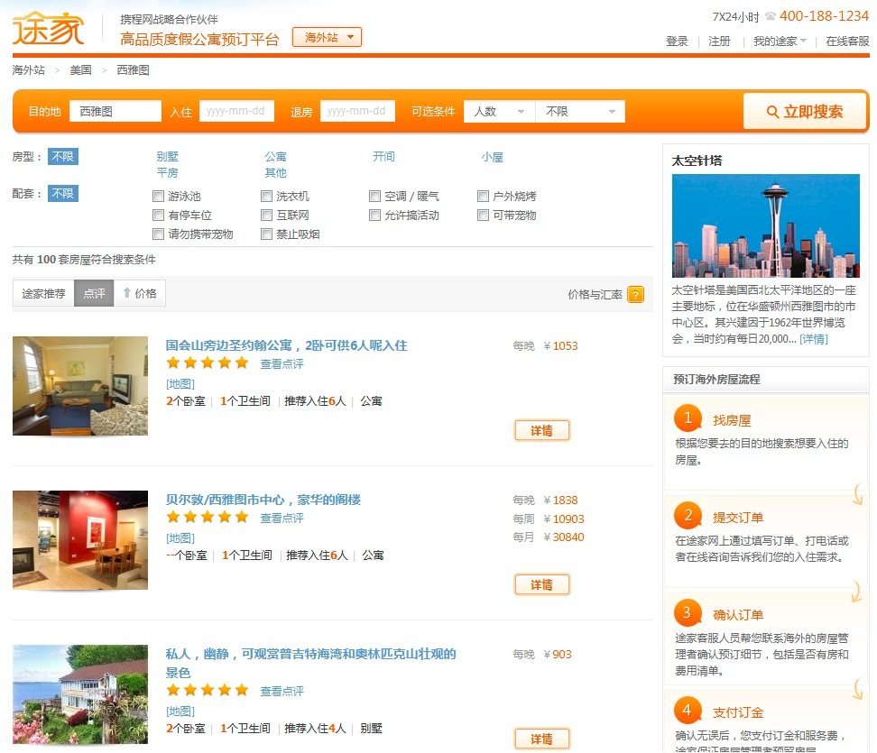 HomeAway Brings its Vacation Rentals to Chinese Tourists in TuJia Tie ...