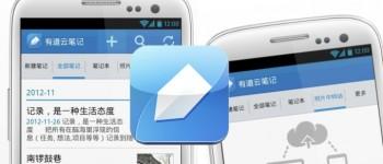 Netease Cloud Notes app