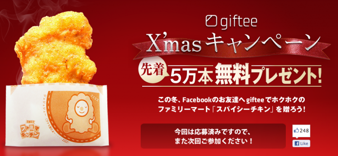 giftee Christmas chicken campaign
