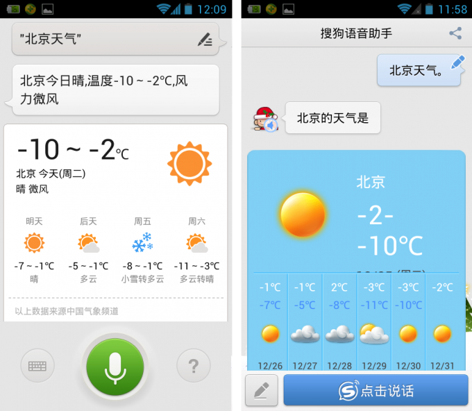 Sogou, Baidu Voice Assistant apps