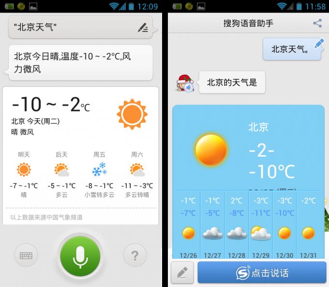 Sogou, Baidu Voice Assistant apps