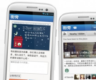 Starbucks and Jiepang, Christmas e-card
