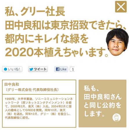 tanaka-yoshikazu-gree-tokyo-2020