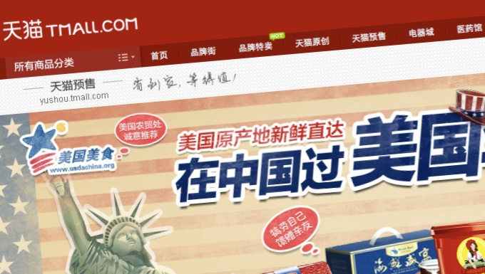 China Tmall, American food sales