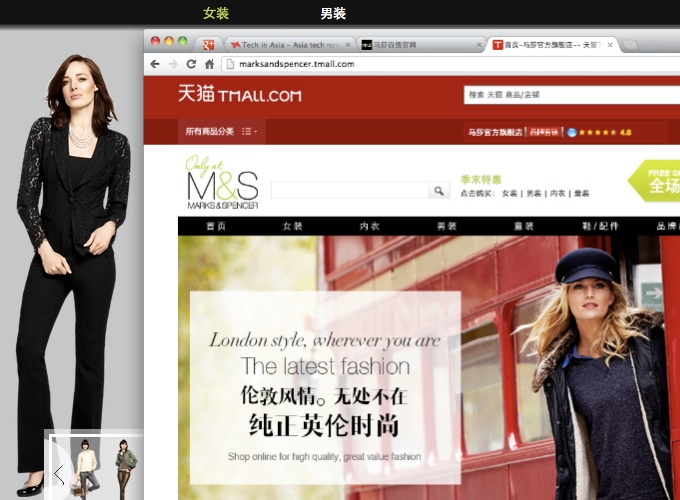 Marks and Spencer China ecommerce site