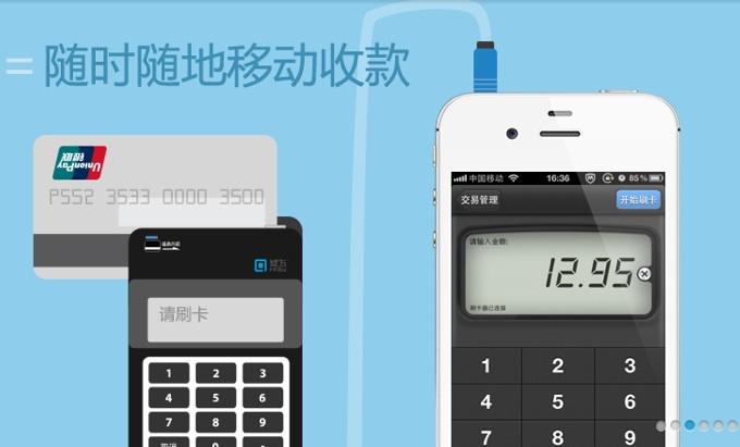 Qianfang QPOS Swipes Funding From Sequoia