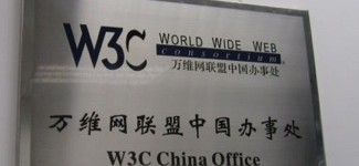 New W3C facility at Beihang University