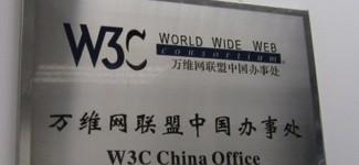 New W3C facility at Beihang University